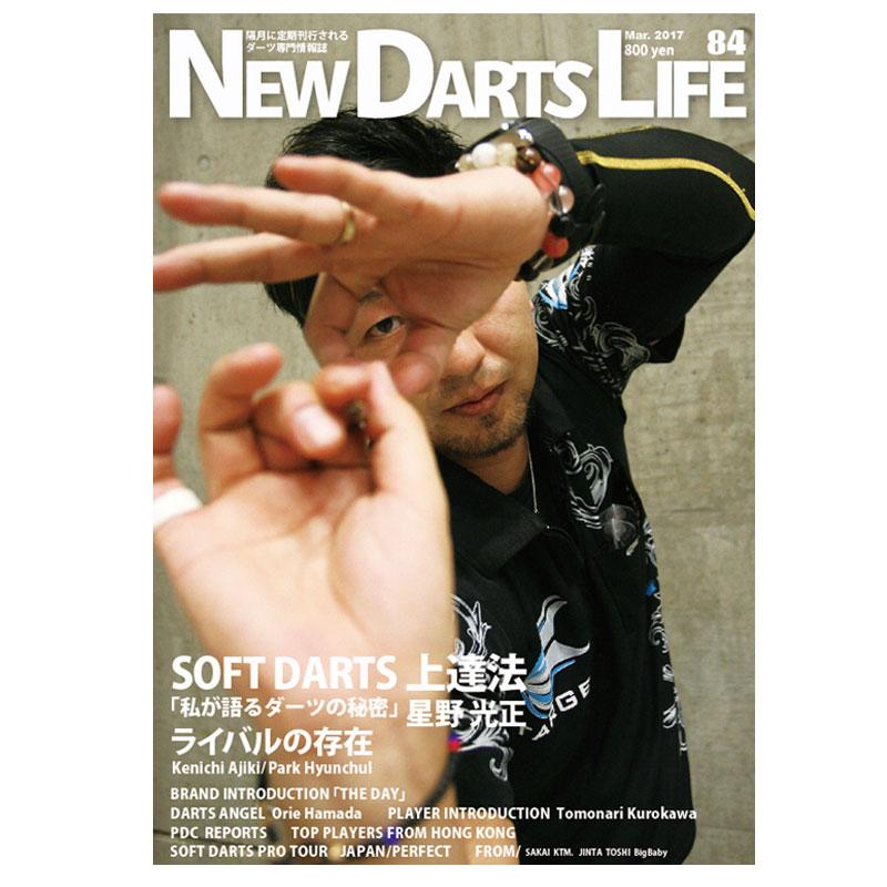 NEW DARTS LIFE 【Vol.84】 ダーツ雑誌 ニューダーツライフ