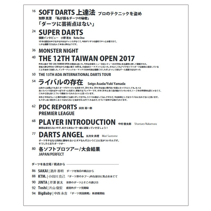 【棚替え500円セール】NEW DARTS LIFE 【Vol.85】 ダーツ雑誌 ニューダーツライフ 2107/5/25発売