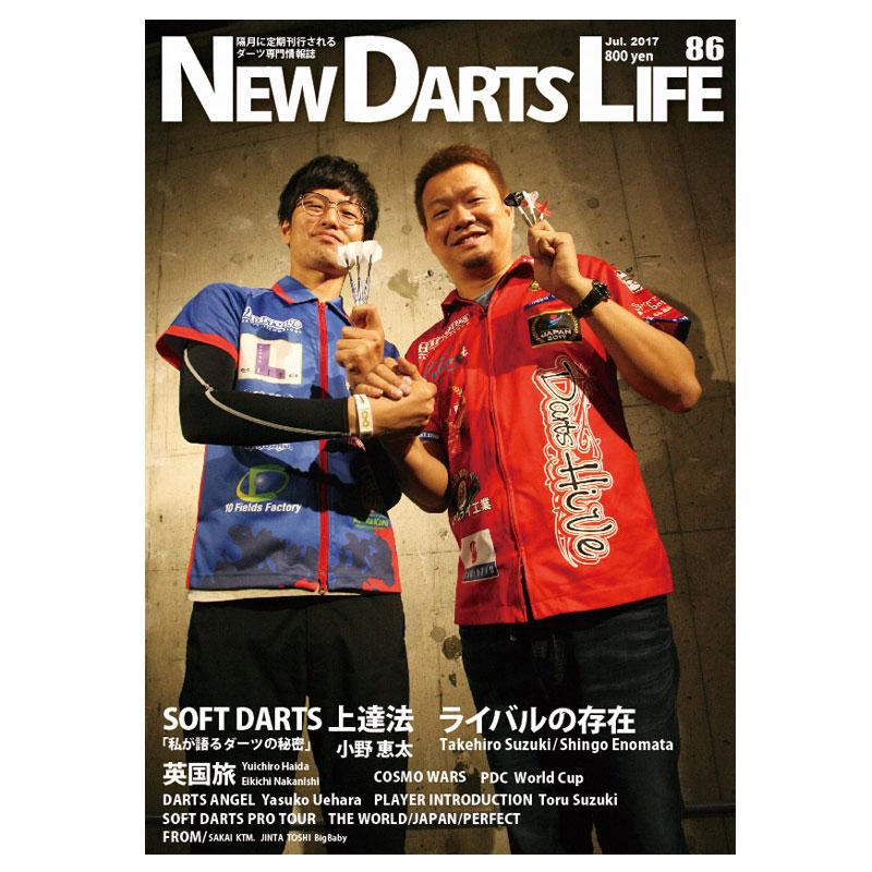 【棚替え500円セール】NEW DARTS LIFE 【Vol.86】 ダーツ雑誌 ニューダーツライフ 2017/7/27発売