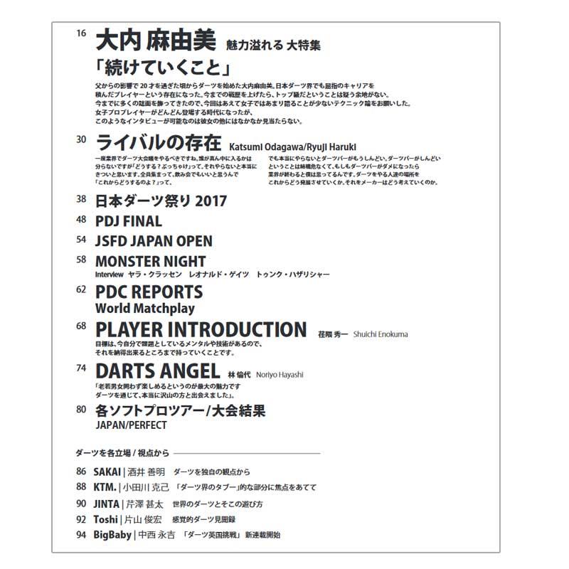 NEW DARTS LIFE 【Vol.87】 ダーツ雑誌 ニューダーツライフ 2017/9/27発売