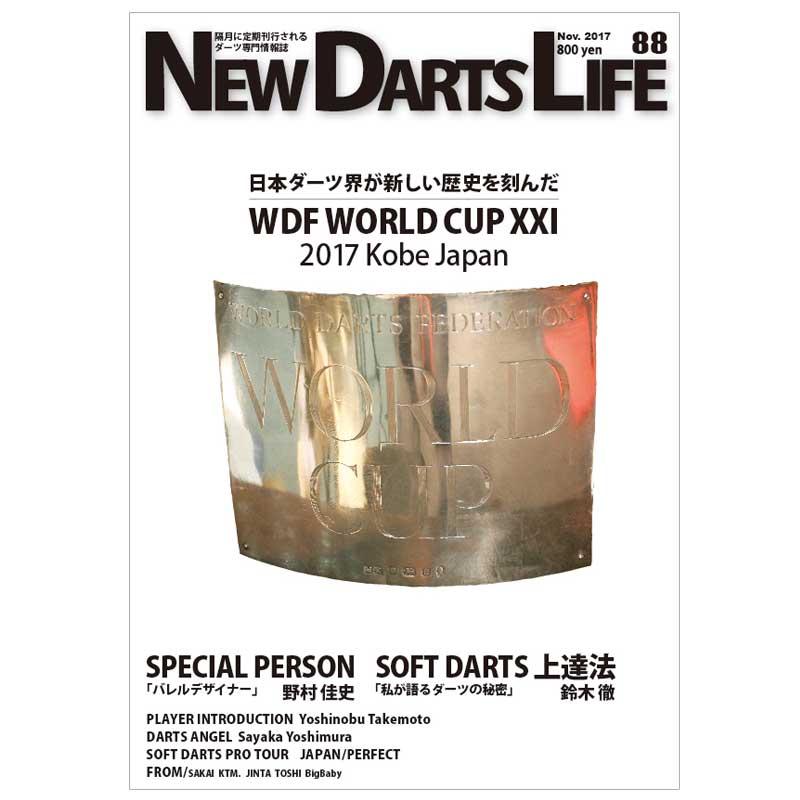 NEW DARTS LIFE 【Vol.88】 ダーツ雑誌 ニューダーツライフ 2017/11/29発売