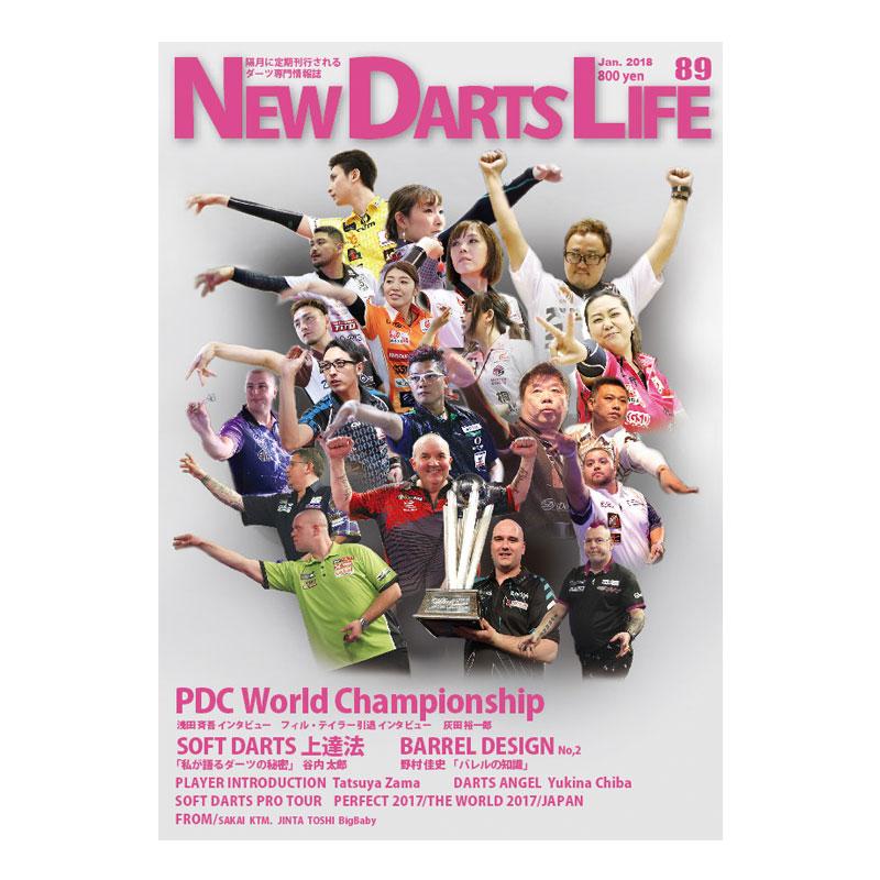 NEW DARTS LIFE 【Vol.89】ダーツ雑誌 ニューダーツライフ 2018年1月発売