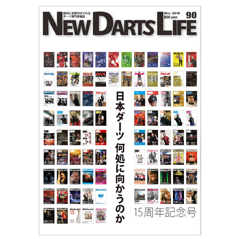 NEW DARTS LIFE 【Vol.90】ニューダーツライフ ダーツ雑誌 ダーツ雑誌 2018年3月28日発売 15周年記念号