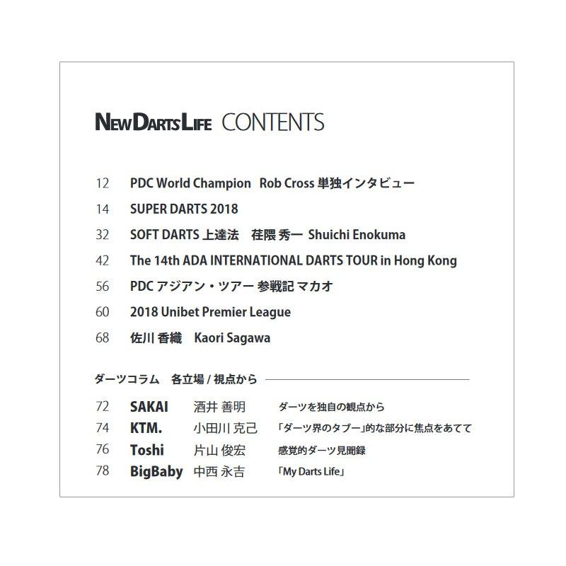 NEW DARTS LIFE  Vol.91 ニューダーツライフ