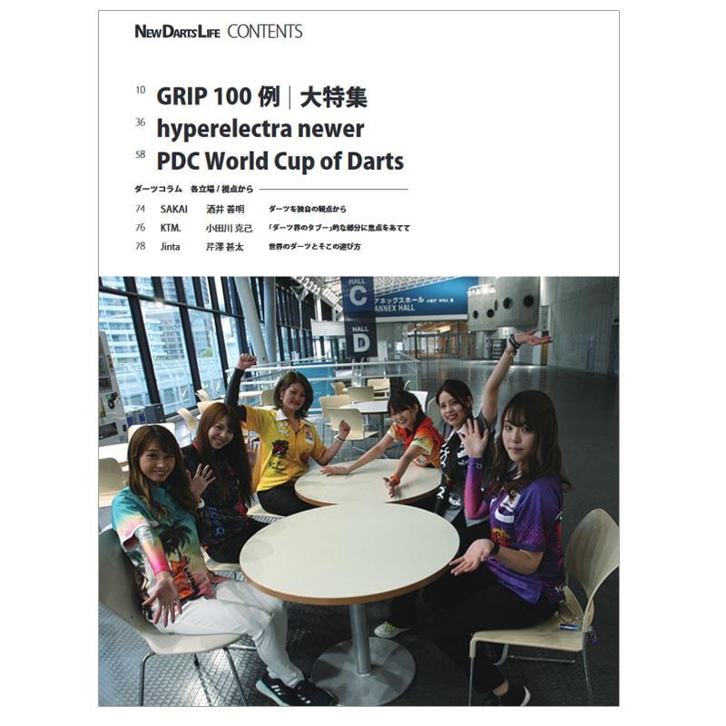 NEW DARTS LIFE 【Vol.98】 ニューダーツライフ 雑誌 ダーツ