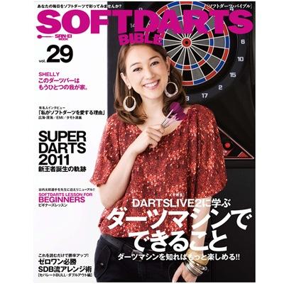 【SOFT DARTS BIBLE】Vol.29 ソフトダーツバイブル