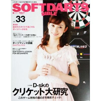 【SOFT DARTS BIBLE】Vol.33 ソフトダーツバイブル