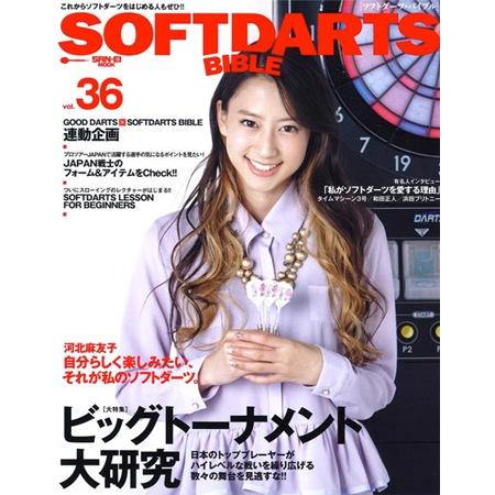 【SOFT DARTS BIBLE】Vol.36 ソフトダーツバイブル