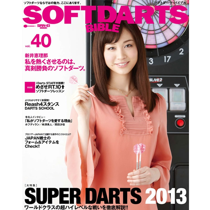 【SDB】 Soft Darts Bible 【Vol.40】