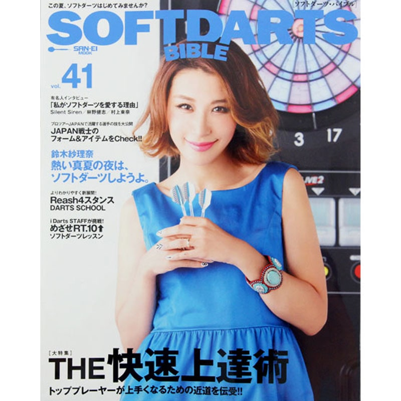 【SDB】 Soft Darts Bible 【Vol.41】