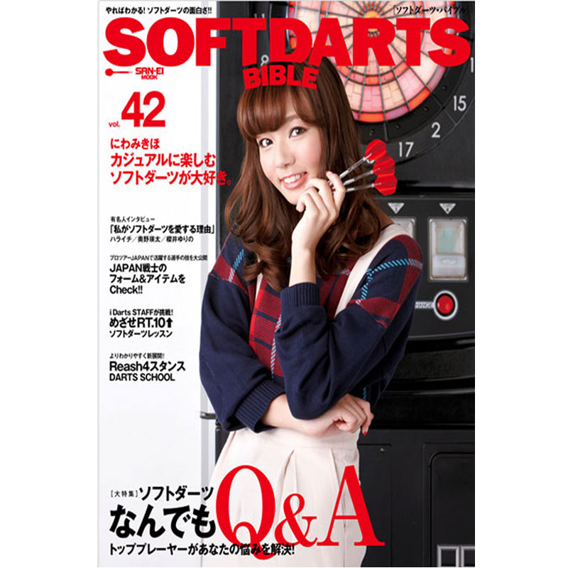【SDB】 Soft Darts Bible 【Vol.42】