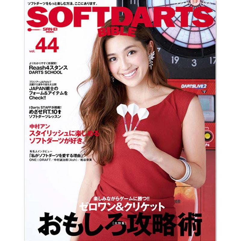 【SDB】 Soft Darts Bible 【Vol.44】ソフトダーツバイブル ダーツ雑誌