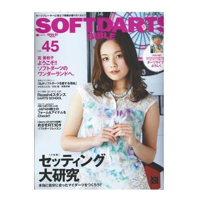 【SDB】 Soft Darts Bible 【Vol.45】ソフトダーツバイブル ダーツ雑誌