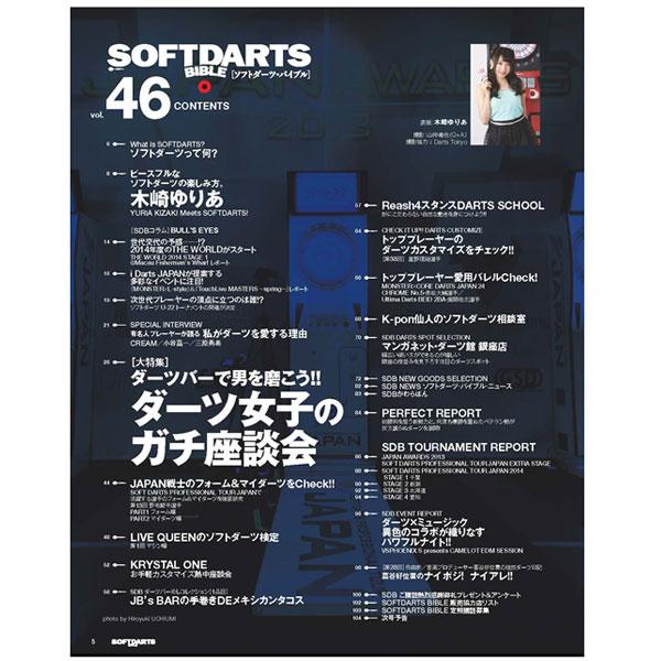 【SDB】 Soft Darts Bible 【Vol.46】 ソフトダーツバイブル 雑誌