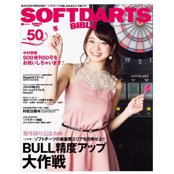 【SDB】 Soft Darts Bible 【Vol.50】 ダーツ雑誌 ソフトダーツバイブル