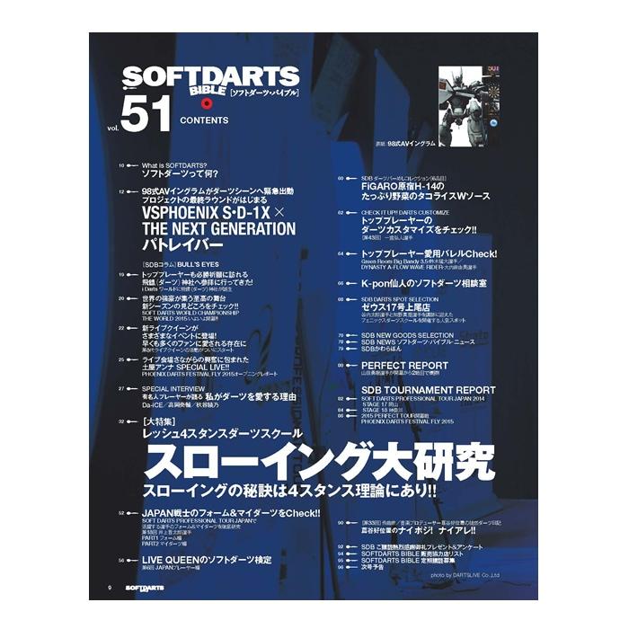 【SDB】 Soft Darts Bible 【Vol.51】  ダーツ雑誌 ソフトダーツバイブル