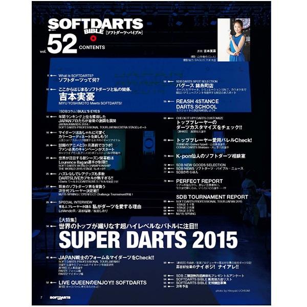 【SDB】 Soft Darts Bible 【Vol.52】 ソフトダーツバイブル ダーツ雑誌