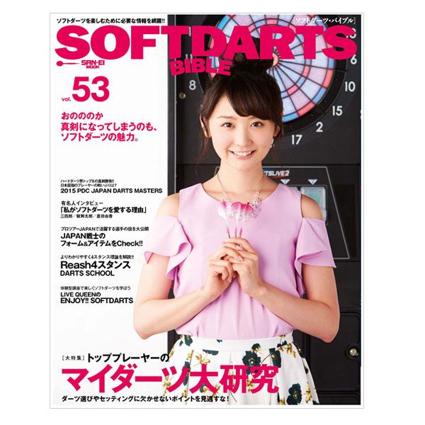 【SDB】ダーツ雑誌 ソフトダーツバイブル Soft Darts Bible 【Vol.53】