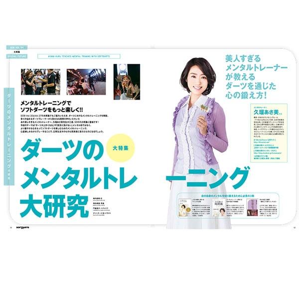 【SDB】 Soft Darts Bible ダーツ雑誌 ソフトダーツバイブル【Vol.54】