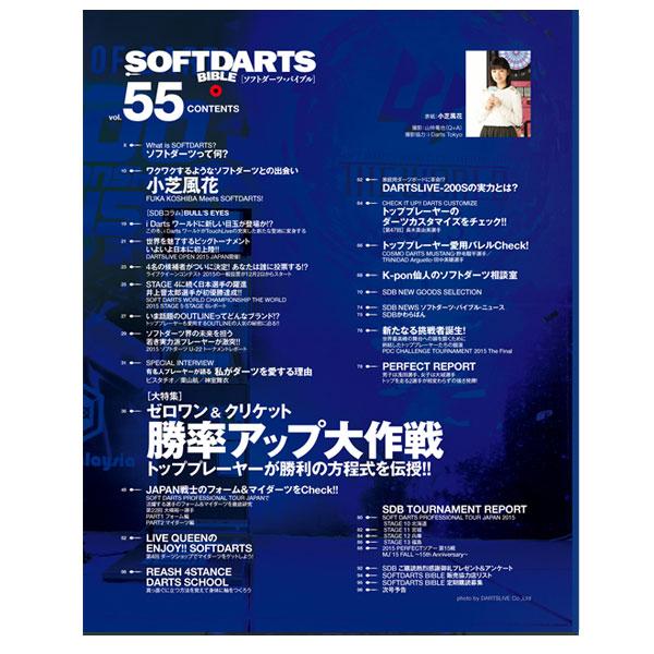 【SDB】 Soft Darts Bible ソフトダーツバイブル【Vol.55】