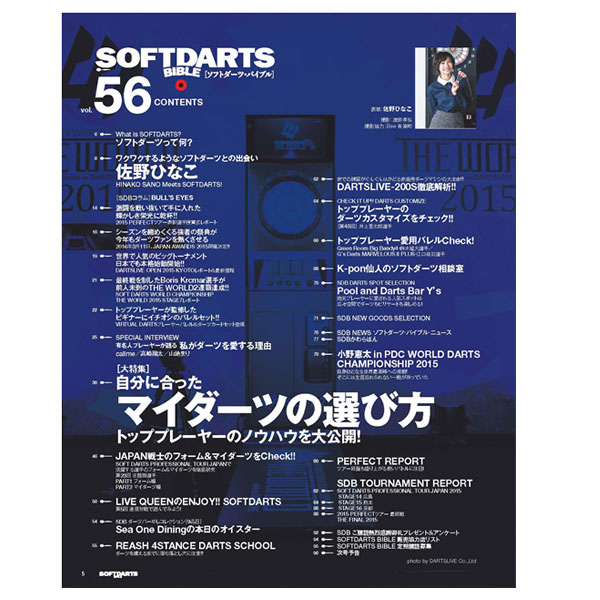 【SDB】 Soft Darts Bibleソフトダーツバイブル 【Vol.56】