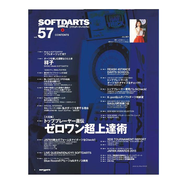 ダーツ雑誌 ソフトダーツバイブル 【SDB】 Soft Darts Bible 【Vol.57】