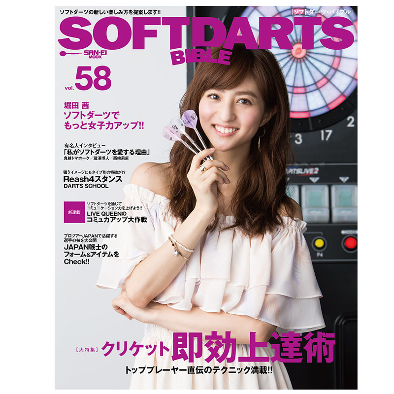 【SDB】 Soft Darts Bible 【Vol.58】