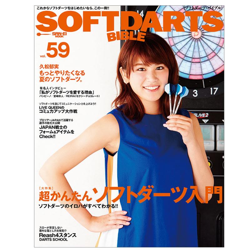 【SDB】 Soft Darts Bible 【Vol.59】ソフトダーツバイブル