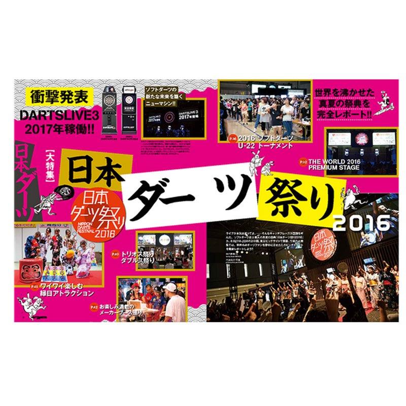 【棚替え500円セール】【SDB】 Soft Darts Bible 【Vol.60】ソフトダーツバイブル