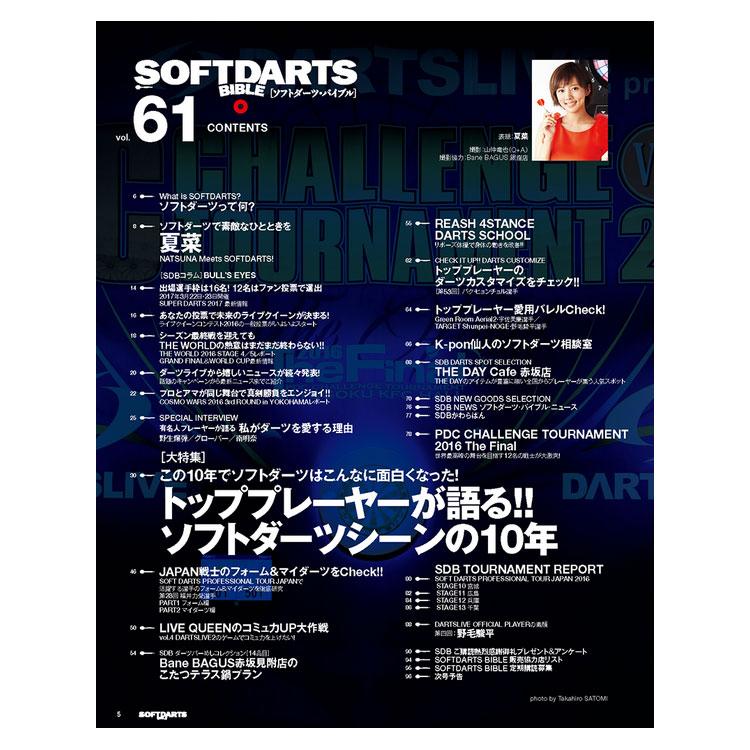 【棚替え500円セール】【SDB】 Soft Darts Bible 【Vol.61】ソフトダーツバイブル