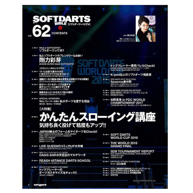 【SDB】 Soft Darts Bible 【Vol.62】ソフトダーツバイブル ダーツ雑誌