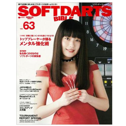 【棚替え500円セール】【SDB】 Soft Darts Bible 【Vol.63】 ダーツ雑誌 ソフトダーツバイブル