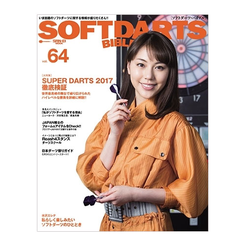 【棚替え500円セール】【SDB】 Soft Darts Bible 【Vol.64】 ダーツ雑誌 ソフトダーツバイブル 2017/5/27発売