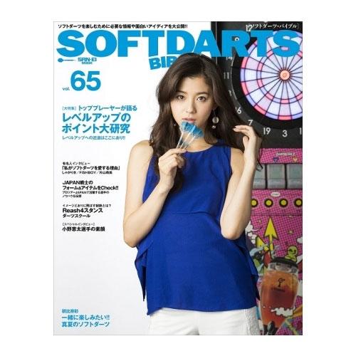 【棚替え500円セール】【SDB】 Soft Darts Bible 【Vol.65】 ダーツ雑誌 ソフトダーツバイブル 2017/7/27発売