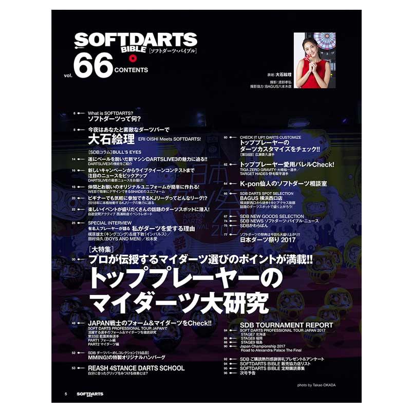 【SDB】 Soft Darts Bible 【Vol.66】 ダーツ雑誌 ソフトダーツバイブル 2017/9/27発売
