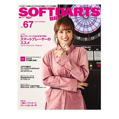 【SDB】 Soft Darts Bible 【Vol.67】 ダーツ雑誌 ソフトダーツバイブル 2017/11/27発売
