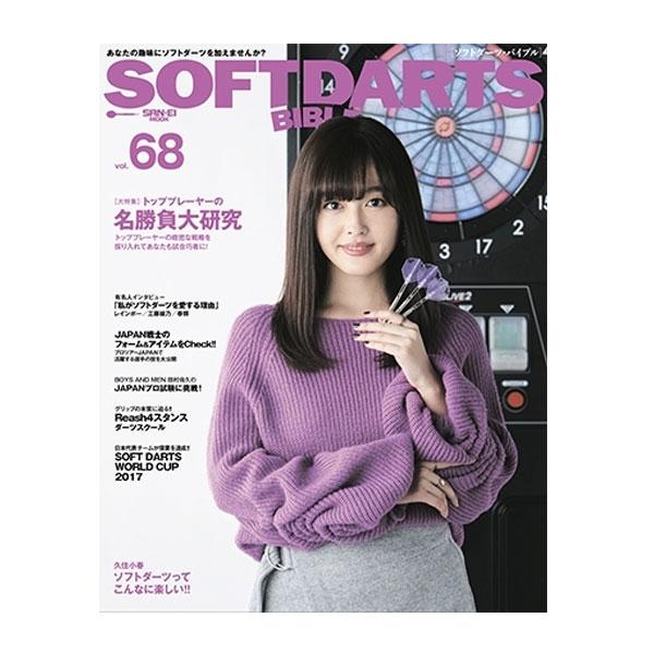 【SDB】 Soft Darts Bible 【Vol.68】ダーツ雑誌 ソフトダーツバイブル 2018年1月発売