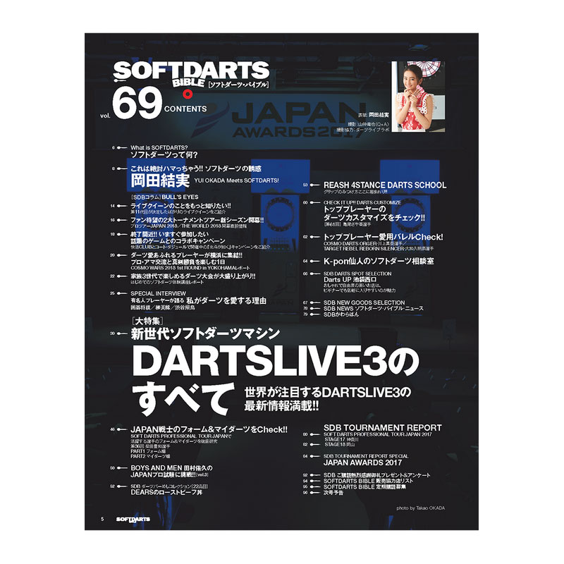 【SDB】 Soft Darts Bible 【Vol.69】 ソフトダーツバイブル ダーツ雑誌 2018年3月27日発売
