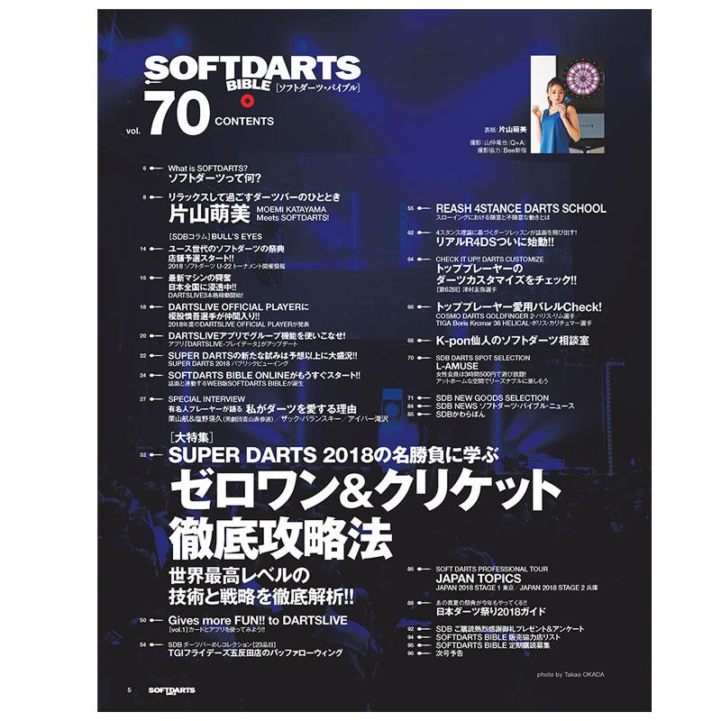【SDB】 Soft Darts Bible 【Vol.70】ソフトダーツバイブル