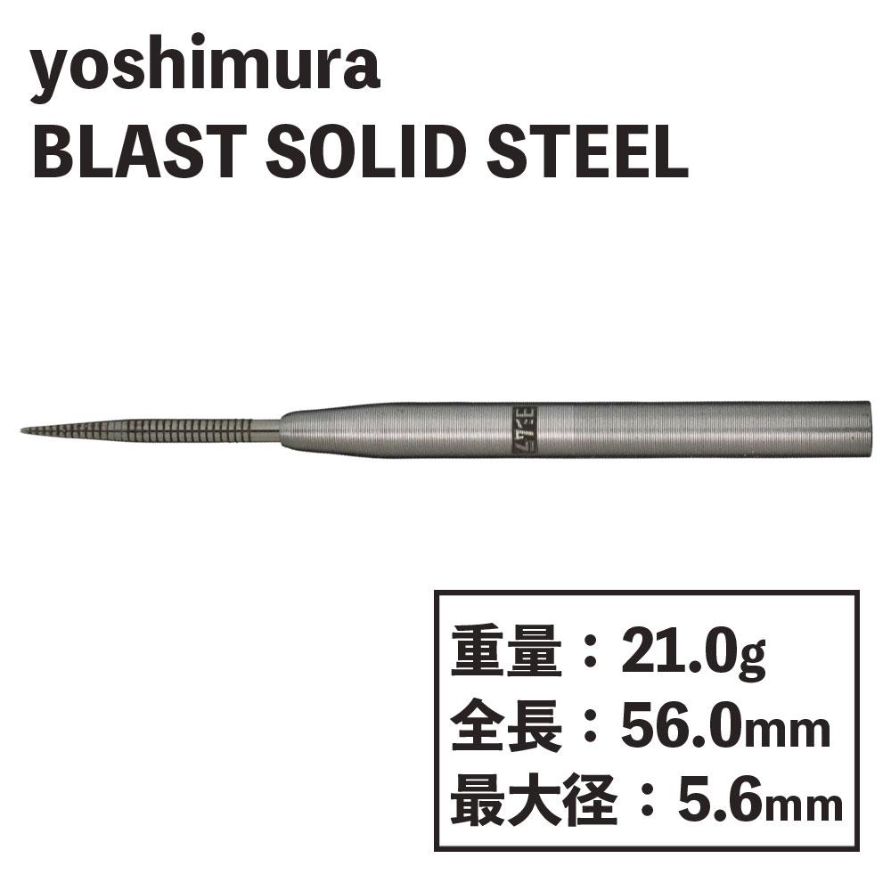 【ヨシムラ】yoshimura BLAST SOLID STEEL ダーツ ブラストソリッド スティール ハードダーツ