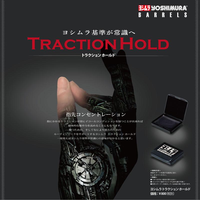 【ヨシムラ】 トラクション ホールド 滑り止め TRACTION HOLD
