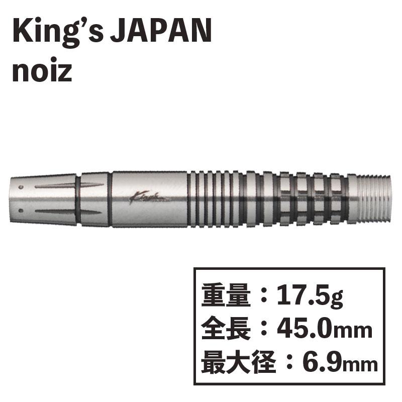 【King's JAPAN】noiz キングスジャパン ダーツ ノイズ 尾形行紀