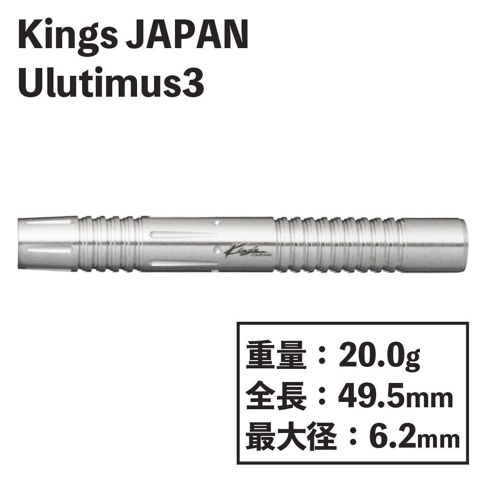 【King's JAPAN】Ulutimus3 キングスジャパン アルティマス3 ダーツ
