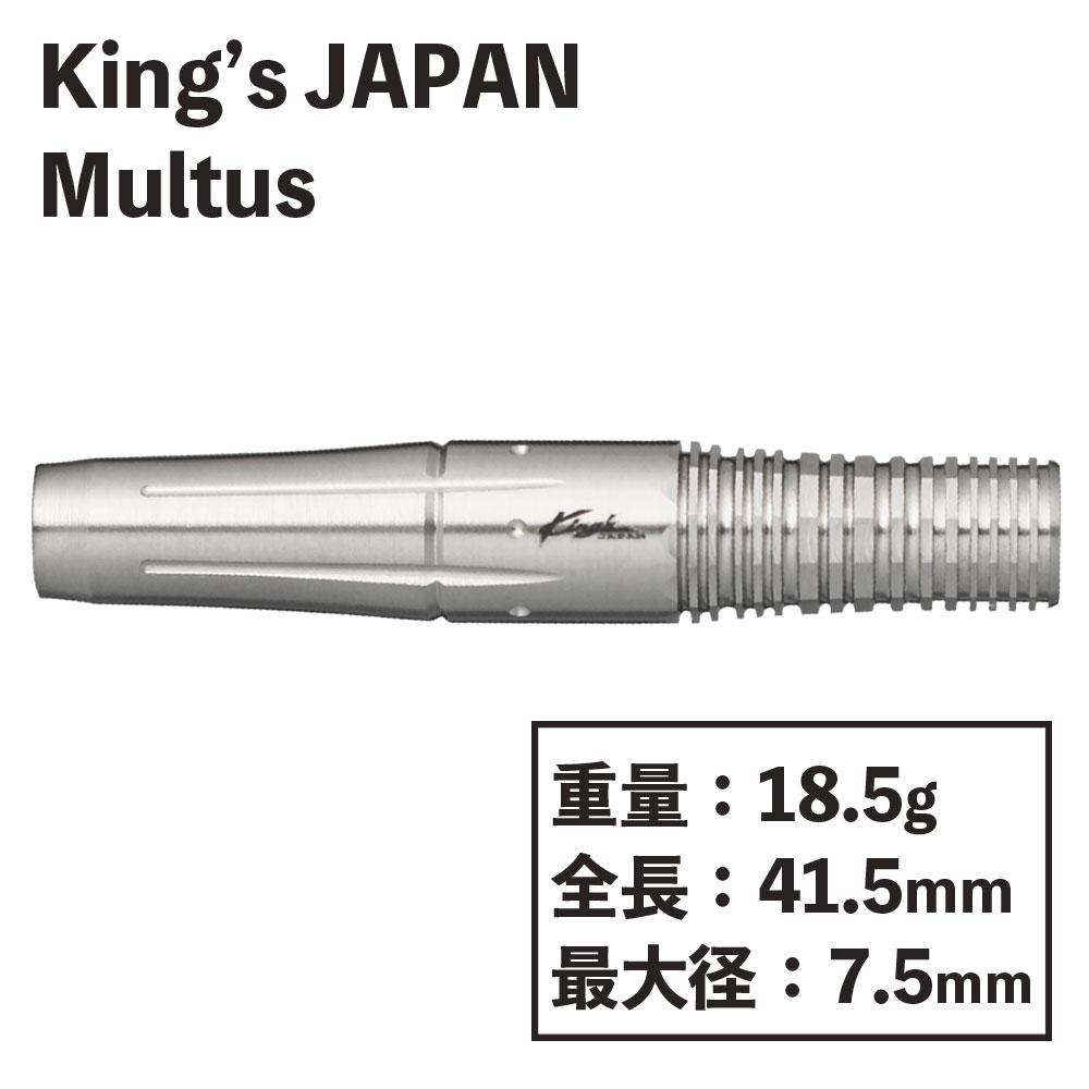 【King's JAPAN】Multus キングスジャパン ムルトゥス ダーツ