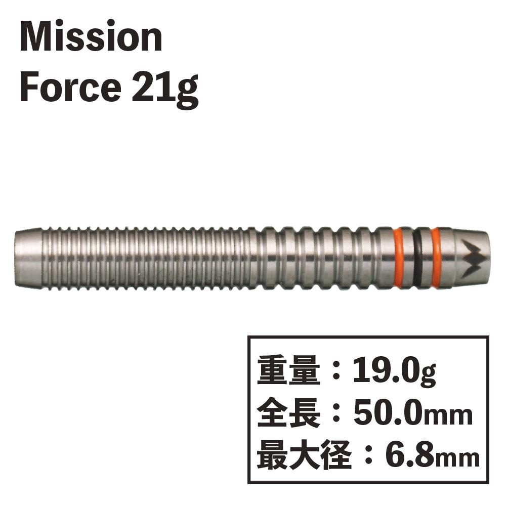 【Mission】FORCE フォース 21g ミッション ダーツ