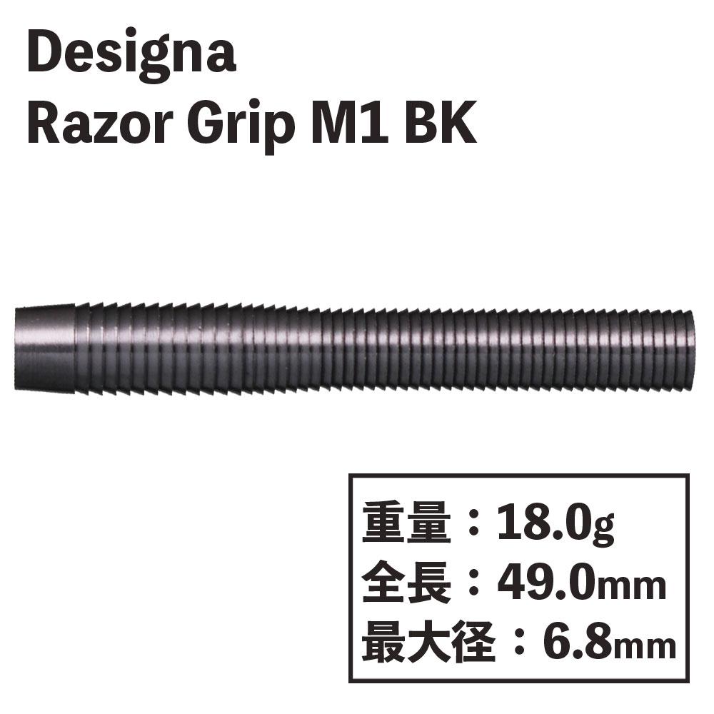 【DESIGNA】レーザーグリップ M1 ブラック ダーツ
