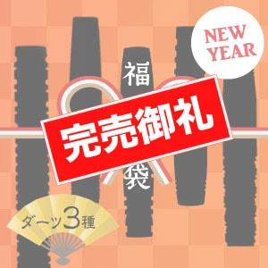 【福袋】2018年ダーツ福袋ダーツ3種袋15000円『ダーツ3種福袋♪』※2018年1月4日以降発送