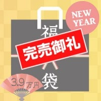 【福袋】2018年ダーツ福袋ブラック40000円※2018年1月4日以降発送