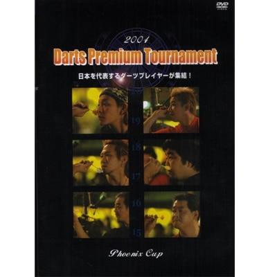 ダーツDVD 【DARTS PREMIUM TOURNAMENT 2004 Phoenix Cup Vol.1】