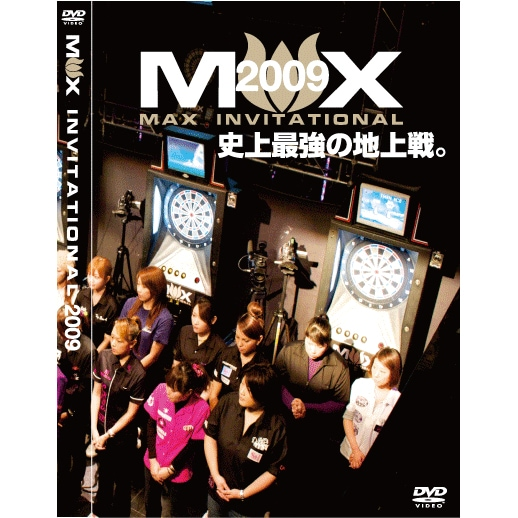 ※棚替えセール※30%OFF!!ダーツDVD 「MAX INVITATIONAL2009」 レディーストーナメント ダーツDVD